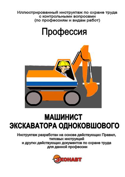 машинист гидравлического экскаватора обучение